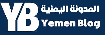 المدونة اليمنية